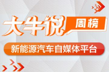 第一电动网大牛说5月12日-18日一周榜单揭晓,期待你加入