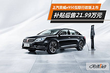 补贴后售21.99万元 荣威e950互联行政版上市