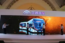 宇通新车发布 行业首辆智能驾驶客车酷炫来袭