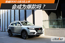 荣威ERX5纯电动SUV6月3日上市 续航超400km预计落地不到23万