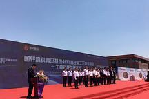 年配套纯电动车20万辆 国轩高科青岛基地4GWh高比能三元电池项目开工
