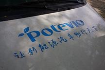 电亮中国第四季之充电群英会:江淮IEV5车主给普天桩提点建议