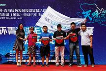 """EV英雄集结赛""""天境之旅""""正式开赛 发车仪式在京举行"""
