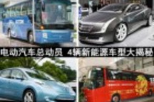 澳门美高梅网址_总动员 4辆新能源车型大揭秘