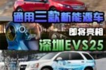通用三款新能源车将亮相第25届电动车大会