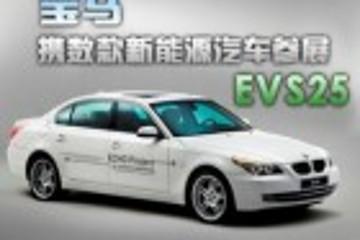宝马携数款新能源汽车参展EVS25