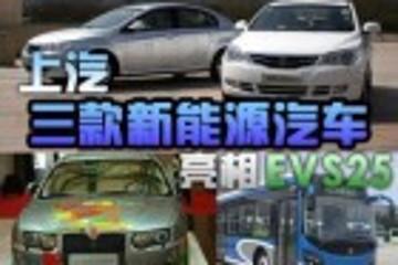 上汽三款新能源车亮相EVS25