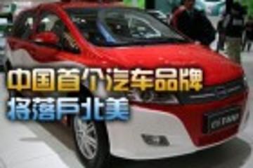 中国首个汽车品牌将落户北美