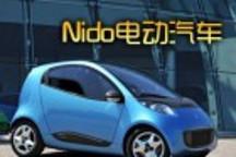 全新电动车设计平台 宾尼法瑞亚Nido电动