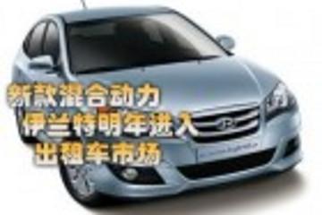 新款混合动力伊兰特明年进入出租车市场