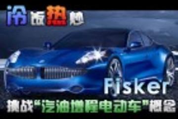 """冷饭热炒 Fisker挑战""""汽油增程电动车""""概念"""