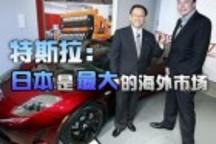 特斯拉CEO马斯克:日本是最大的海外市场