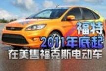 福特2011年底起在美售福克斯电动车