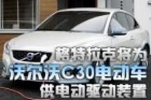 格特拉克将为沃尔沃C30电动车供电动驱动装置