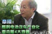 章桐:燃料电池汽车产业化需克服4大难题