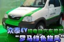 """众泰EV纯电动汽车掀起""""罗马绿色旋风"""""""