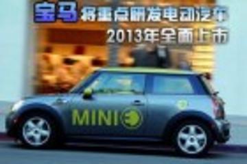 宝马将重点研发电动汽车2013年全面上市