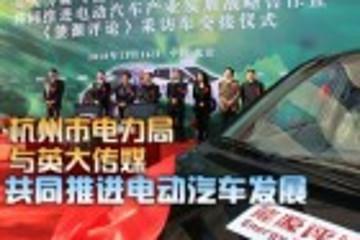 杭州市电力局与英大传媒共同推进电动汽车发展