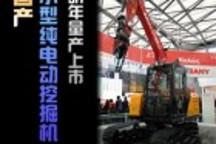 国产小型纯电动挖掘机明年量产上市