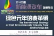绿色元年的变革策——2010中国新能源汽车发展年会即将召开