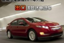 通用汽车欲从2011年开始出口沃蓝达电动车
