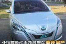 北汽两款纯电动微型车明年量产 采用锂电池