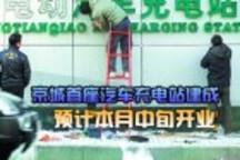 京城首座汽车充电站建成 预计本月中旬开业