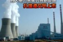 五大电力密集分拆新能源 扎堆港交所上市