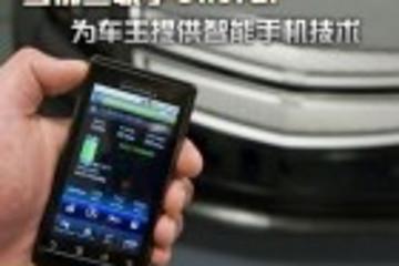 雪佛兰联手OnStar为电动车主提供智能手机技术