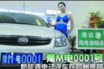 """新能源电动汽车郑州上路 车牌""""豫M电0001"""""""