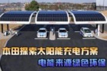 本田探索太阳能充电方案 电能来源绿色环保