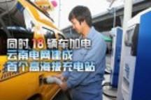 18个充电桩 云南电网建成国内首座高海拔充电站
