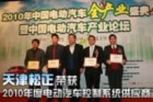 """天津松正荣获""""2010年度电动汽车控制系统供应商""""奖"""