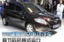 198辆普力马电动汽车春节后杭州试运行