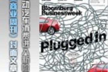 《商业周刊》封面文章:电动汽车消费进入新阶段