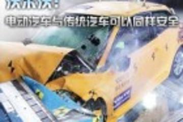 沃尔沃率先向世界展示电动车安全研究成果