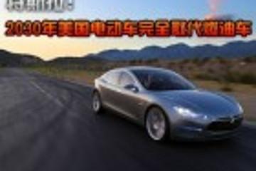 特斯拉:2030年美国电动车完全取代燃油车