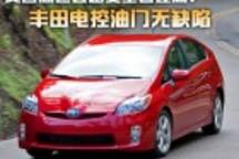 美国高速公路安全管理局宣布丰田电控油门无缺陷