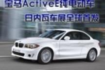 宝马ActiveE纯电动车日内瓦车展全球首发