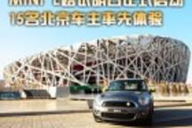MINI E路试明日正式启动 15名北京车主率先体验