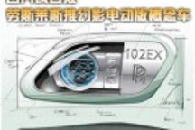 日内瓦首发 劳斯莱斯推幻影电动版概念车