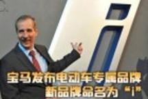 """宝马发布电动车专属品牌 新品牌命名为""""i"""""""