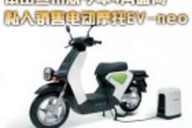 本田宣布从今年4月面向私人销售电动摩托EV-neo