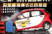三菱i-MiEV电动车欧盟碰撞测试达四星级