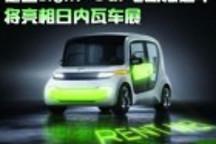 德国Light Car电动概念车将亮相日内瓦车展