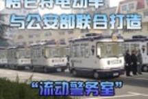 """格仑特电动车与公安部联合打造""""流动警务室"""""""