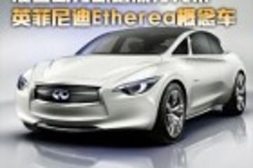 混合动力新增流行元素 英菲尼迪Etherea概念车