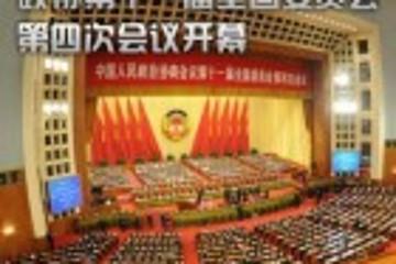 十一届全国人大四次会议4日举行发布会