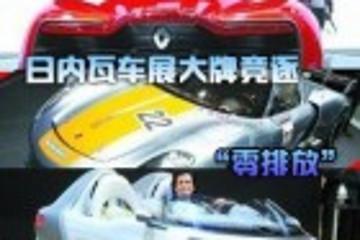 """日内瓦车展大牌竞逐""""零排放"""" 比亚迪孤身亮相"""