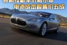 特斯拉新车价格不菲 电池成本超售价五成